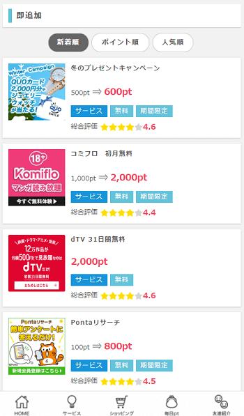 pointi-sokuji3