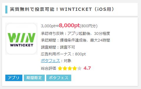 pointi-winticket