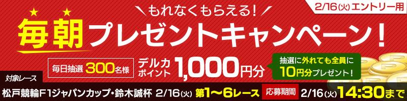 bnr_top_matsudo_deruca_210215_2