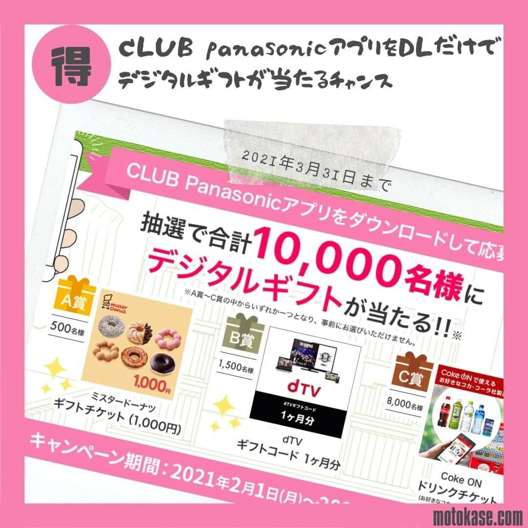 club-panasonic-app