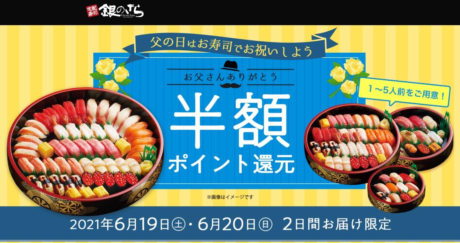 ginnnosara-sushi-20210620