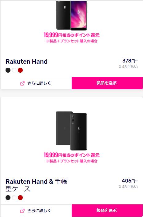 rakuten-hand2
