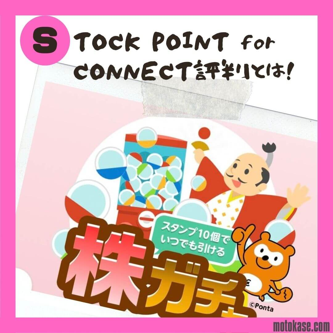 stockpointforconnect-poikatu