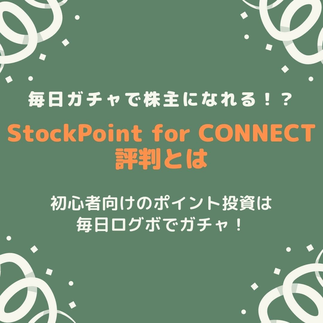 stockpointforconnect-poikatu2
