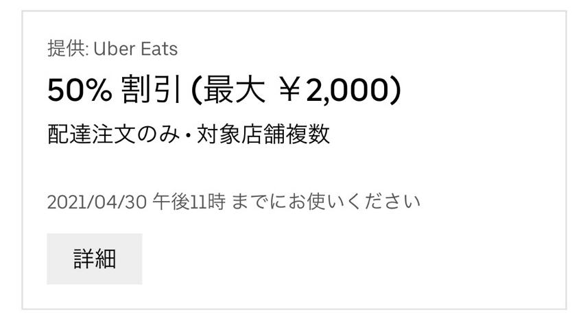 uber0430