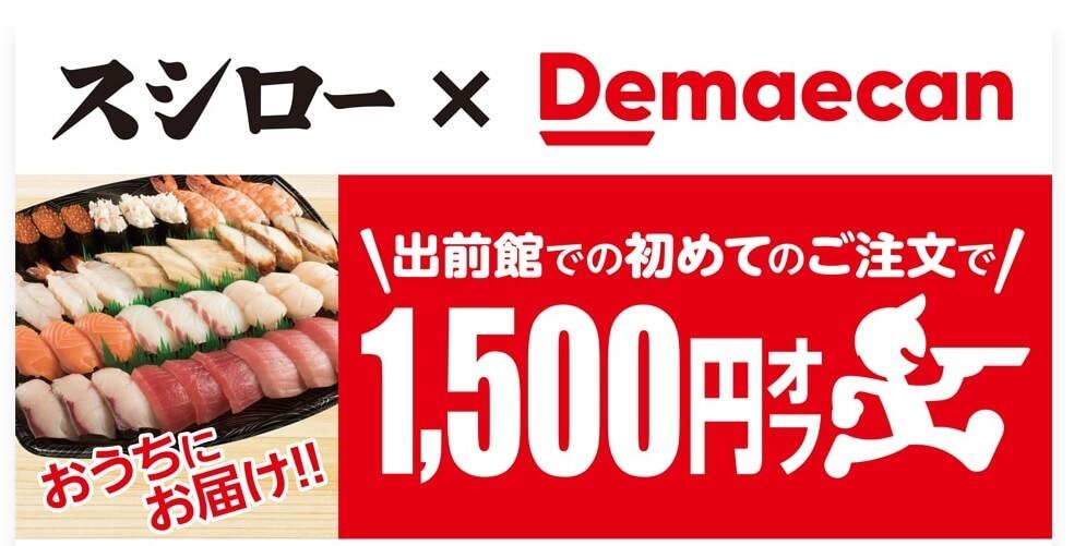 demaekan-anken-sushiro-
