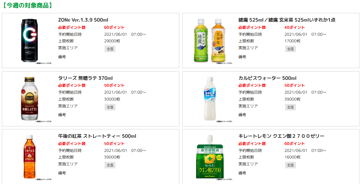 famipay-coupon-hikikae