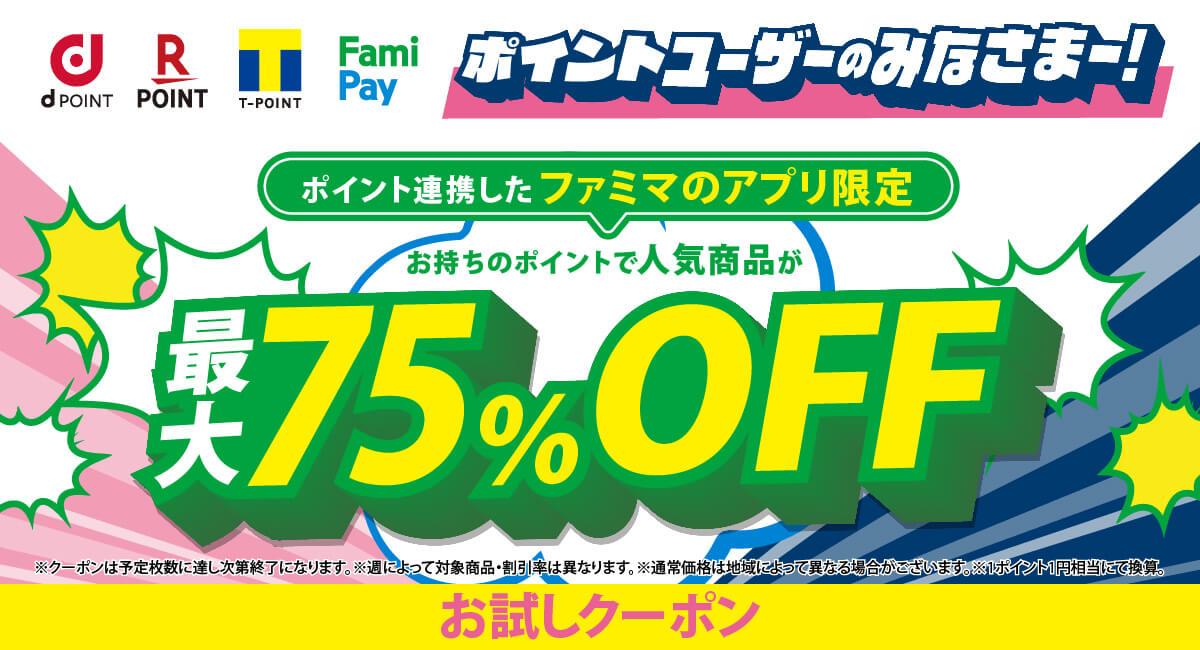 famipay-otamesi-coupon