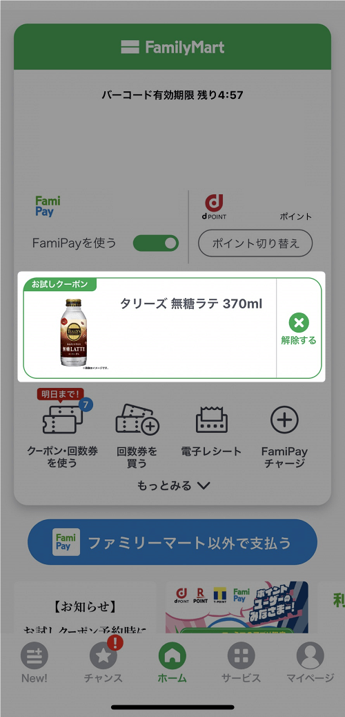 famipay-yoyaku8