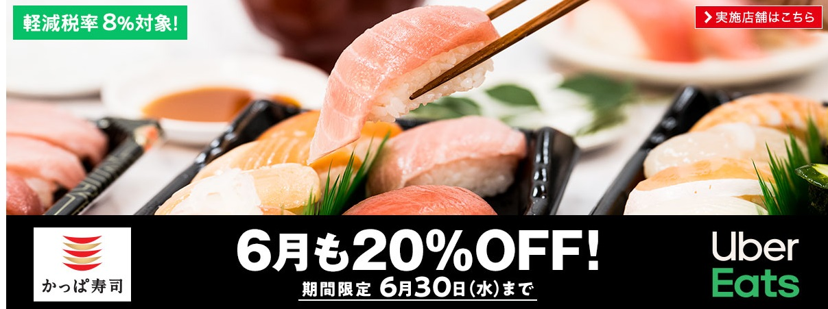 kappa-sushi-cp-0630