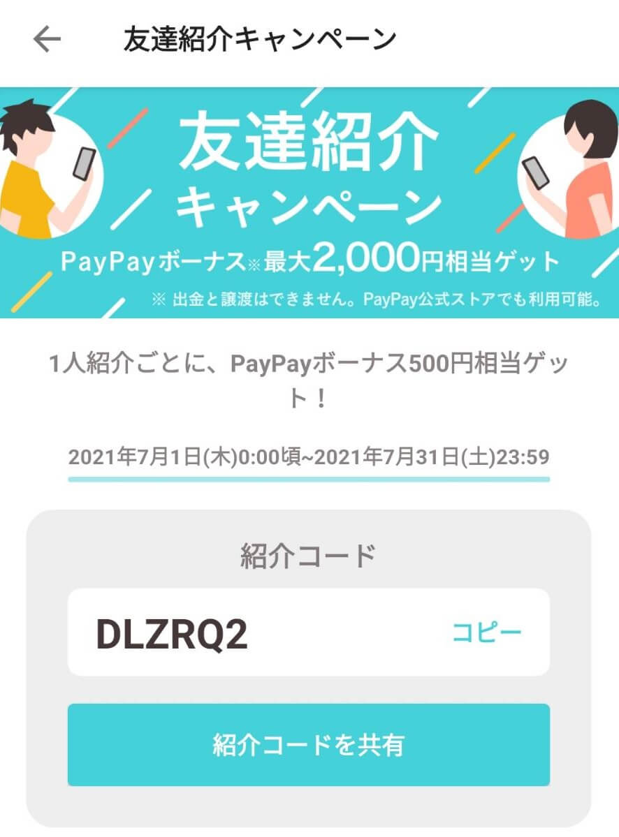 paypay-furima-cp-0731