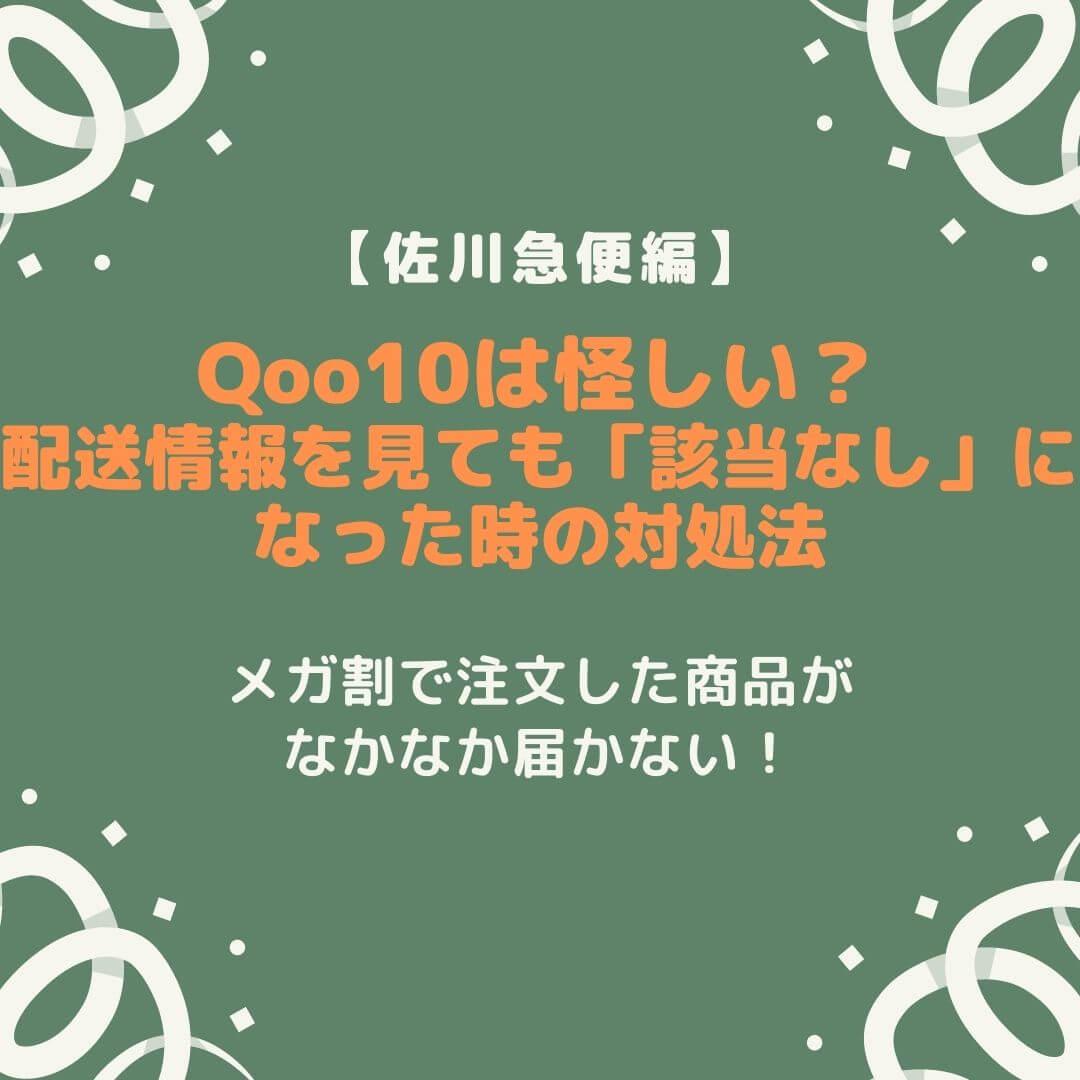 qoo10-shipping