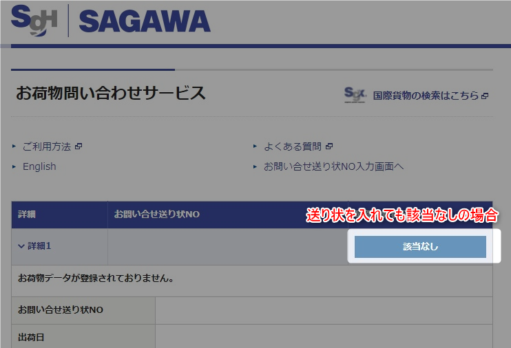 sagawa-haisou1
