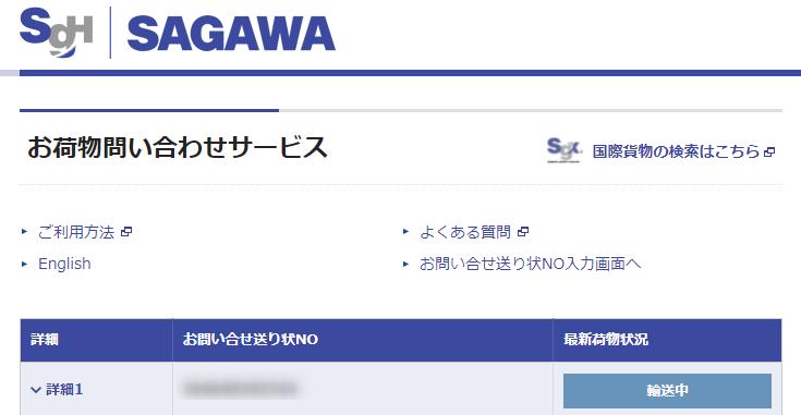 sagawa-haisou3