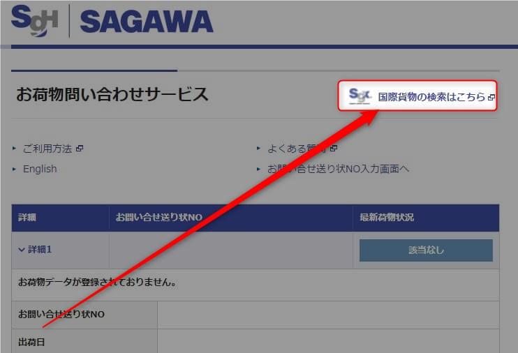 sagawa-haisou4