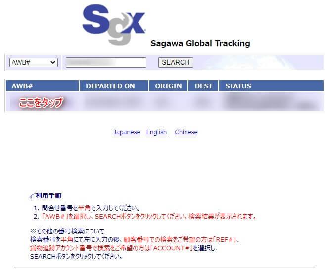 sagawa-haisou5