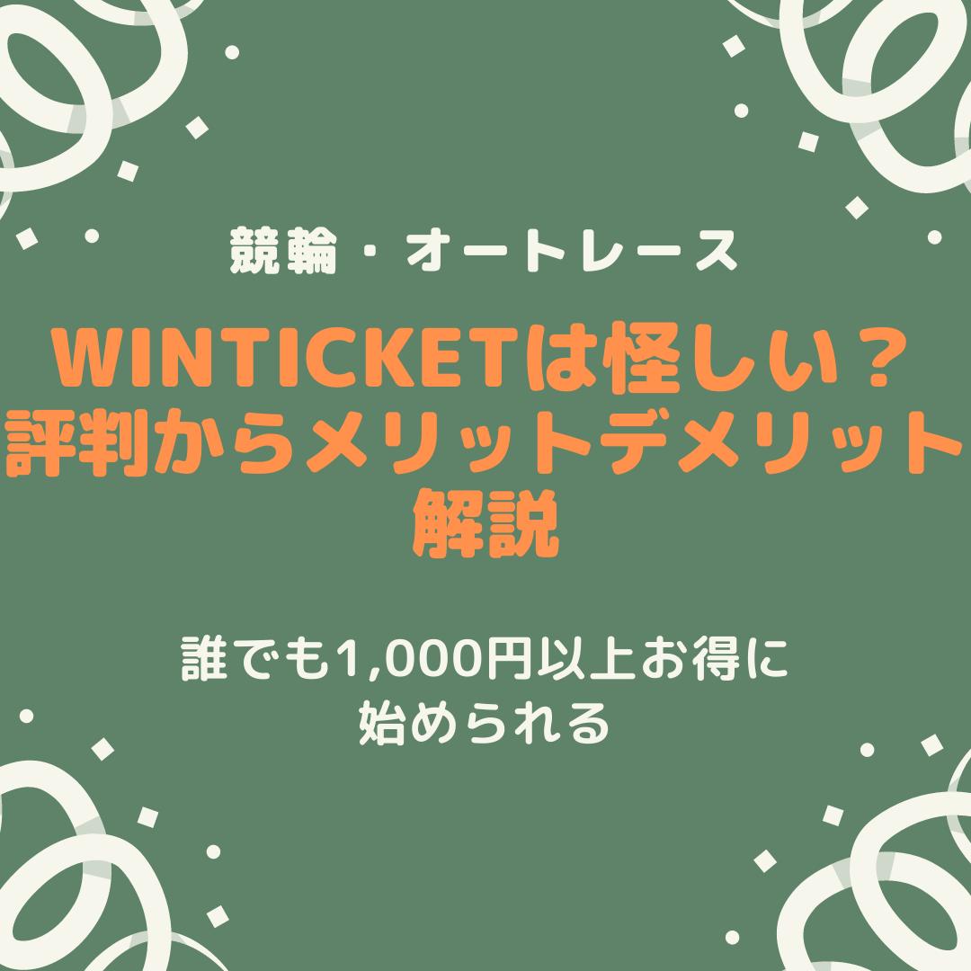 winticket-poikatu