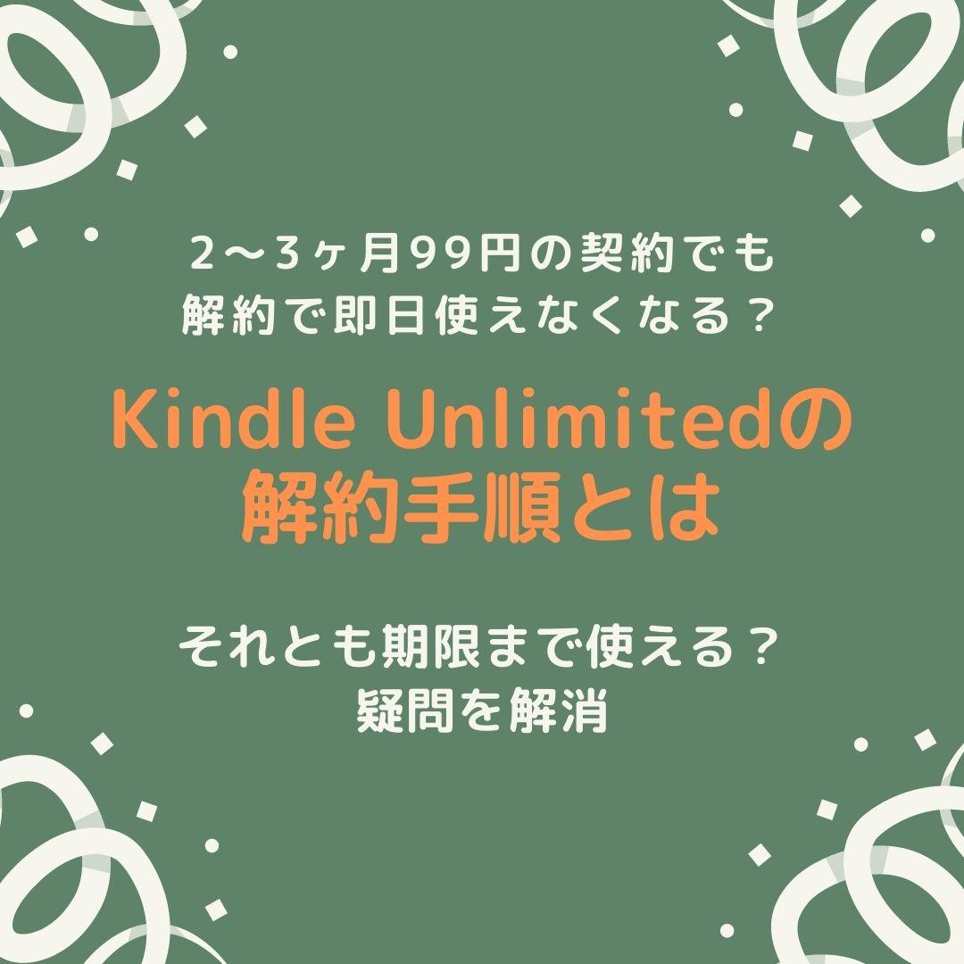 Kindle Unlimited-kaiyaku