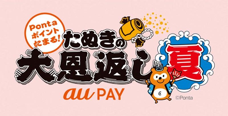 aupay-Premium-0831