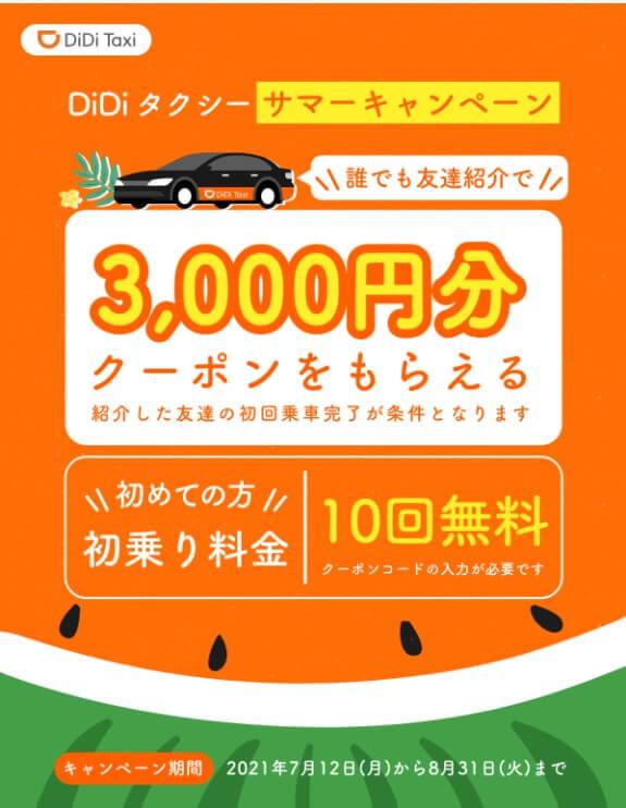 didi-cp-0831-1
