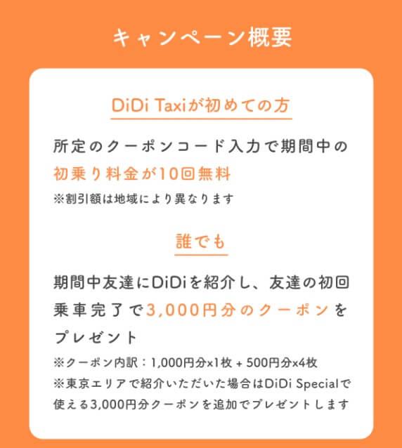 didi-cp-0831-2