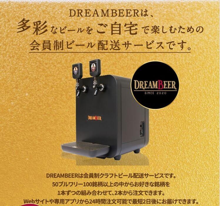 dreambeer1