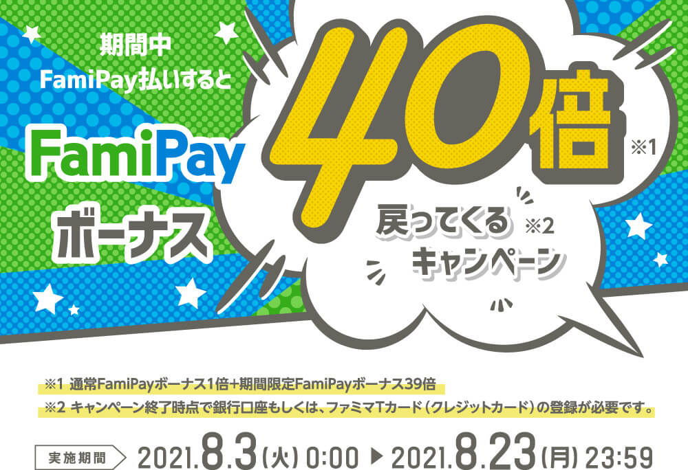 famipay-cp-0823