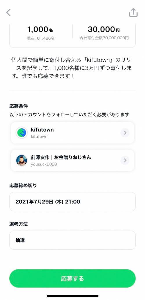 kifutown-Project-1