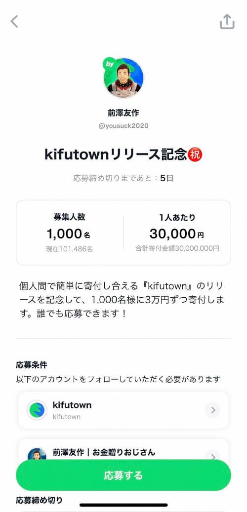 kifutown-Project-2