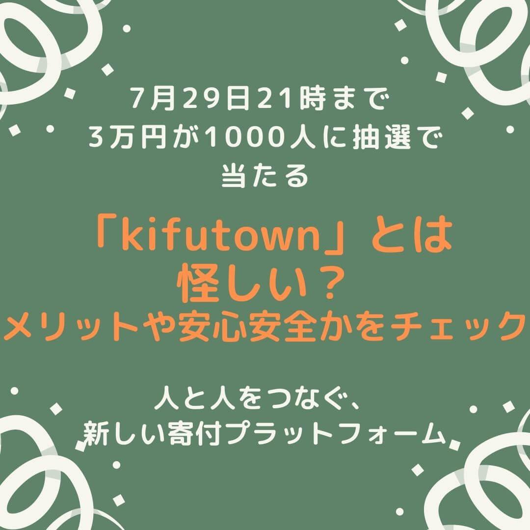 kifutown-poikatu