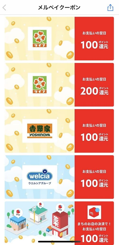 merupay-coupon0731