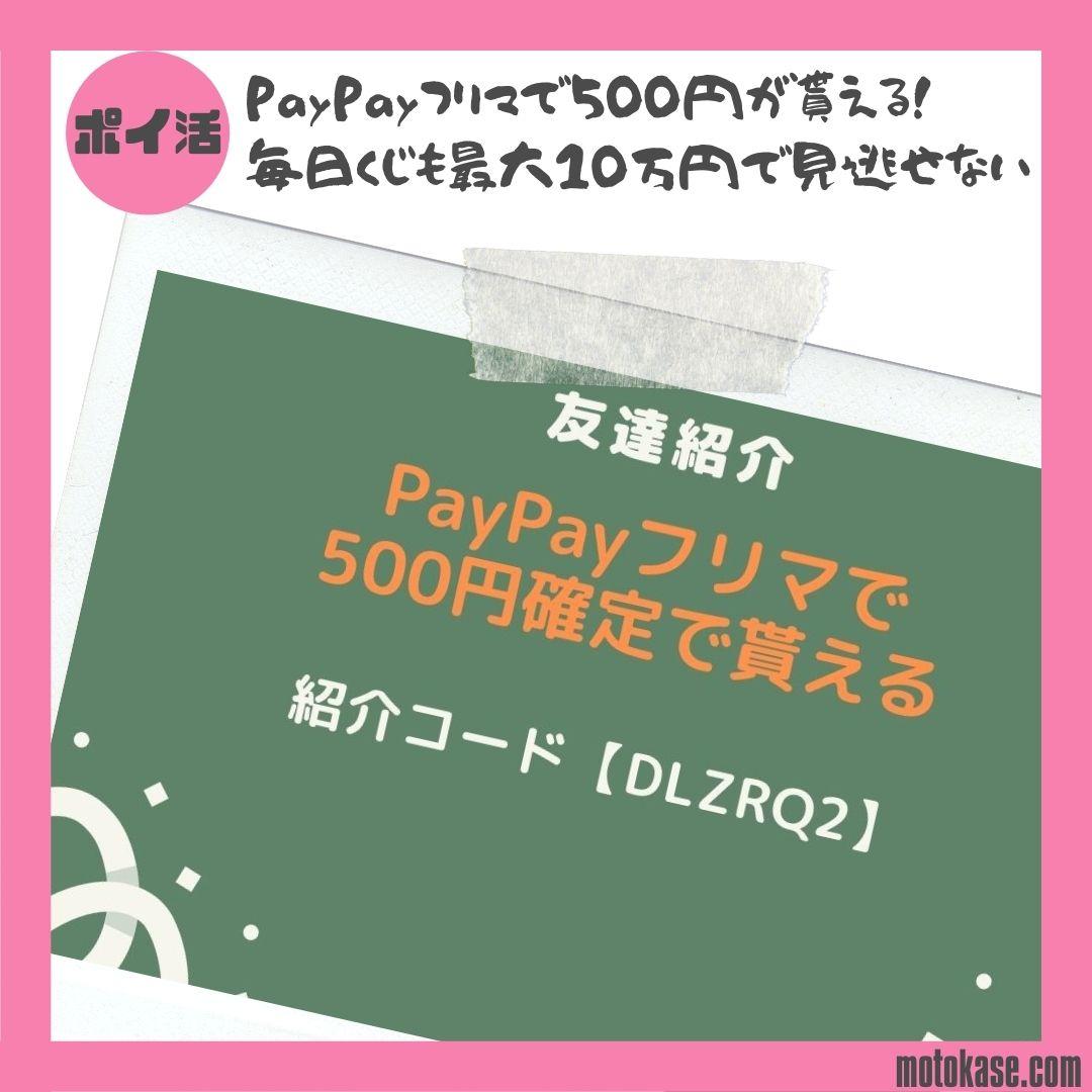 paypay-furima-poikatu2-1