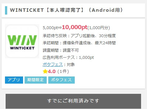 pointi-winticket-and