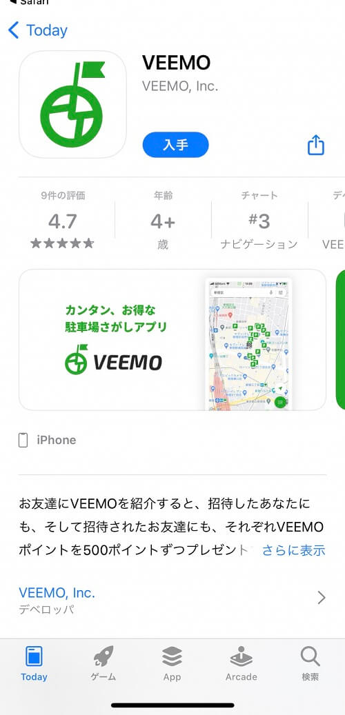 veemo-cp-0731-3