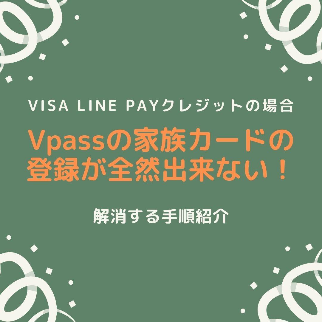 visalinepaycard-vpass-touroku
