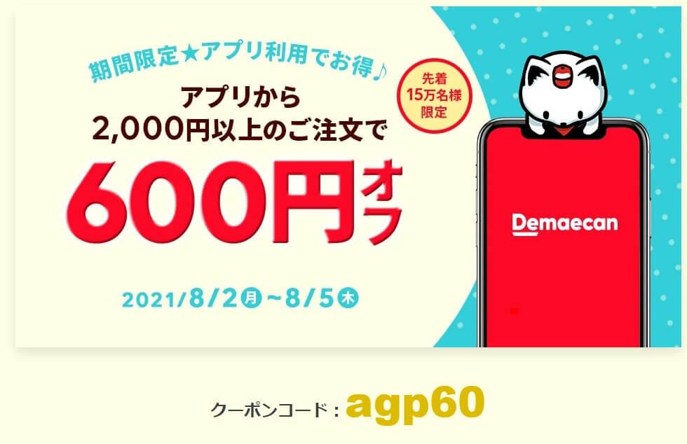demaekan-cp-0805