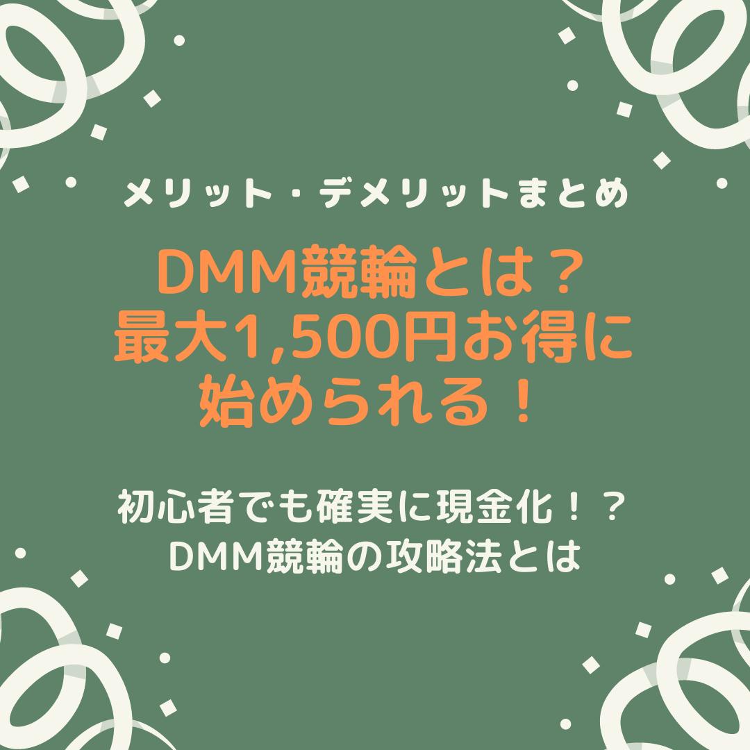 dmmkeirin-poikatu3