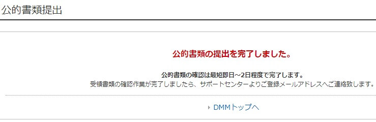 dmmkeirin-touroku3