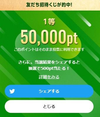 keirin-friends50000