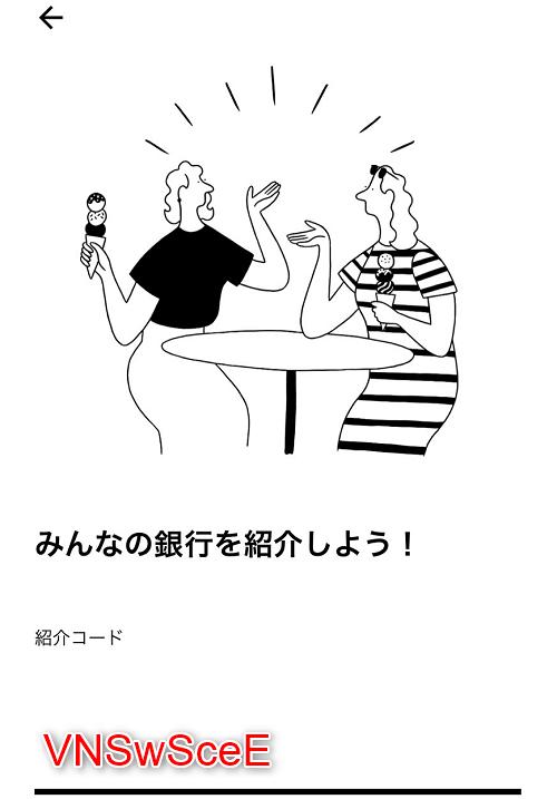 minnnano-bank-syoukai1-1