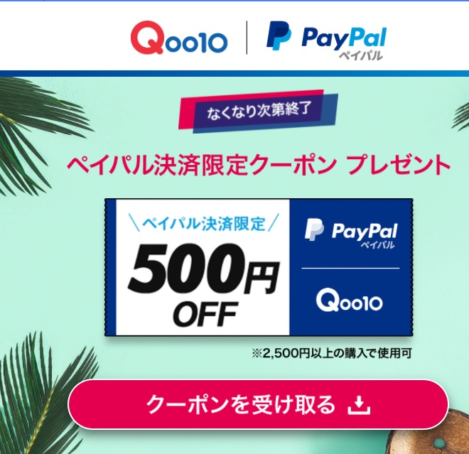 paypal-cp-500off
