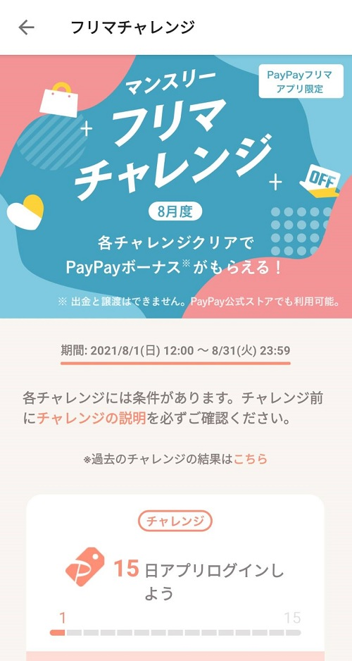 paypay-furima-cp-0831-2