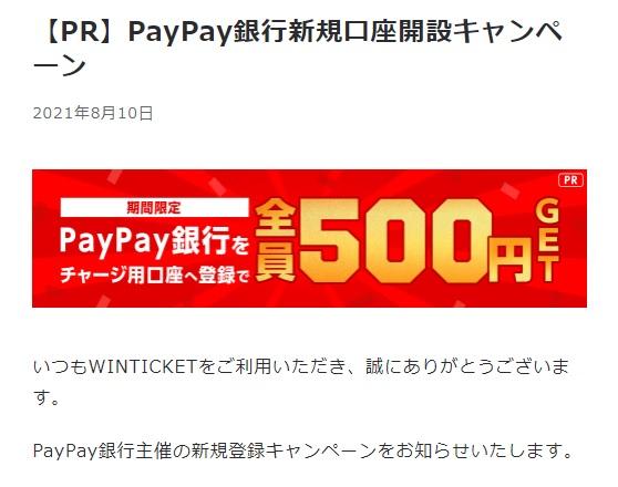 paypaybank-cp-0819