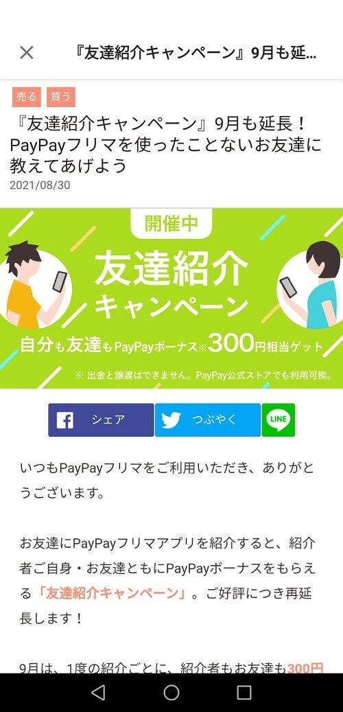 paypayfurima-cp-0930-2