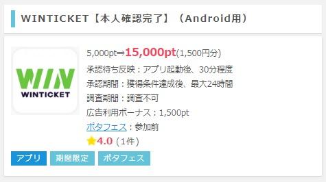 pointi-anken-winticket-android