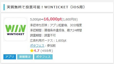 pointi-anken-winticket-ios