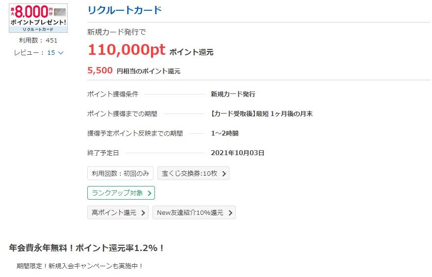 pointtown-anken-rikuru-to1003