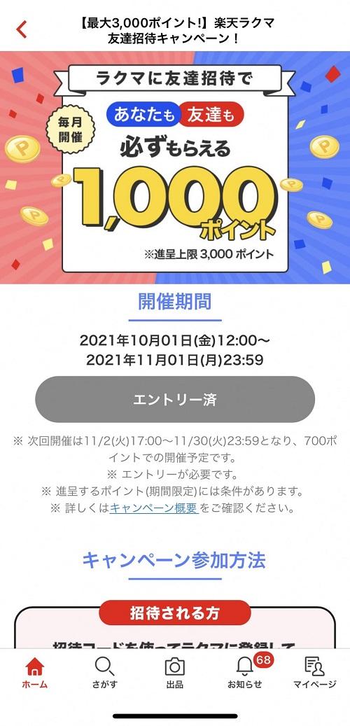 rakuma-cp-1101