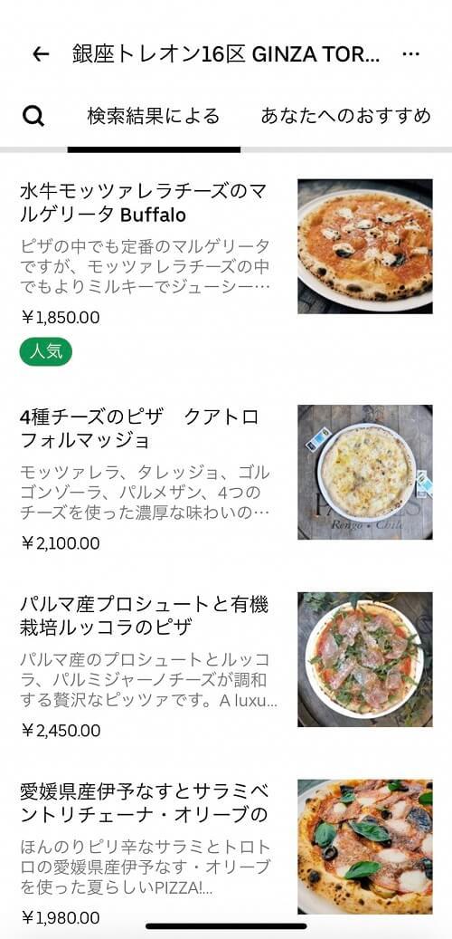 ubereats-pizza1