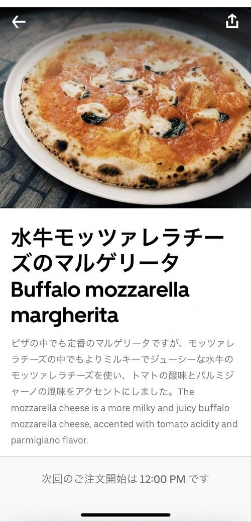 ubereats-pizza2